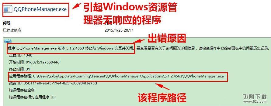 windows资源管理器未响应怎么办
