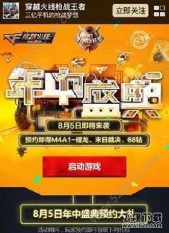 cf手游8月5日年中庆典活动助手_52z.com