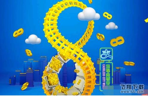 支付宝天天抽黄金软件V10.0.20.080124 安卓版_52z.com