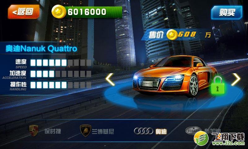 3D天天飞车V3.0电脑版_52z.com