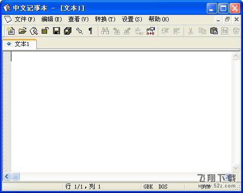 中文记事本1.6.1 简体中文绿色免费版_52z.com