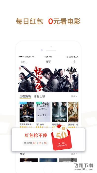 看购影豆iOS版客户端