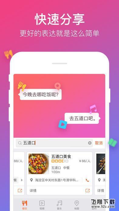 搜狗输入法V4.6.1 iPhone版_52z.com
