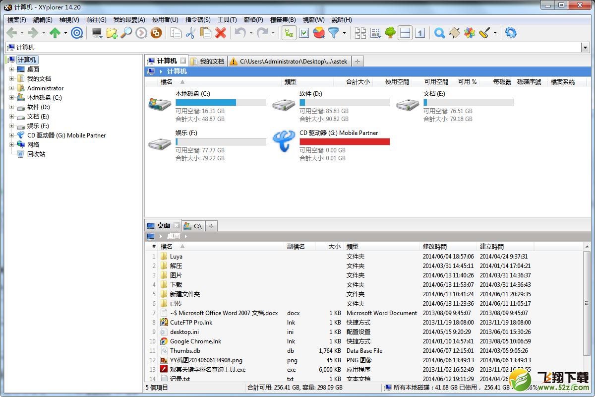 XYplorer(文件管理)V18.20.0000 绿色中文版_52z.com