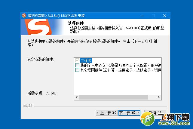 搜狗拼音�入法V8.6 去�V告精���化版_52z.com