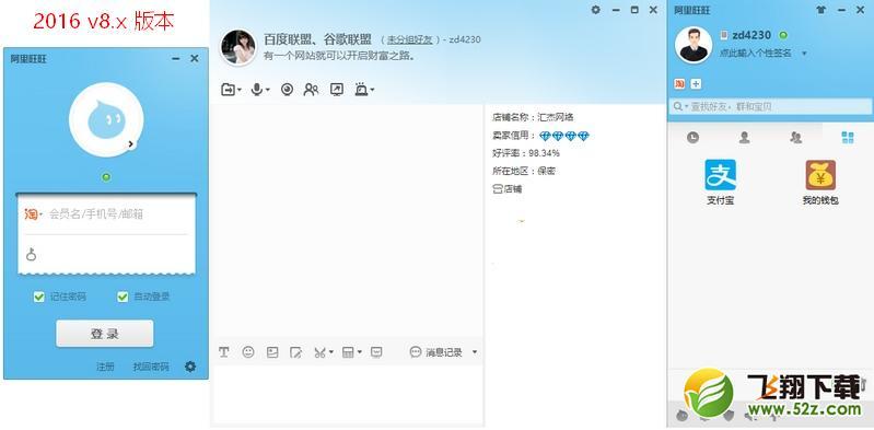 阿里旺旺V9.11.00 去广告绿色纯净版_52z.com