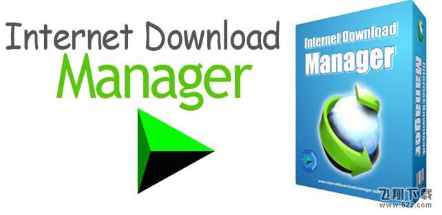 Internet Download Manager(IDM下载)V6.30.6 最新绿色特别版_52z.com