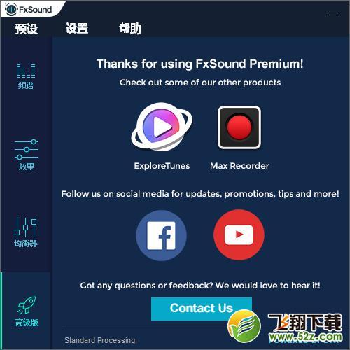 FxSound Enhancer简体中文破解版