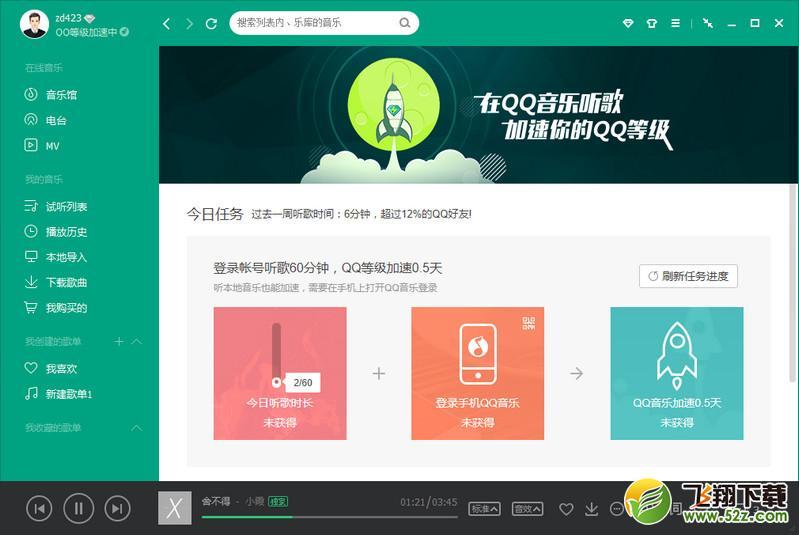 QQ音乐V15.2.3789 最新去广告绿色版_52z.com