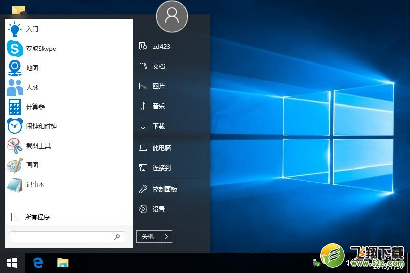 StartIsBack++V2.0.9 简体中文特别版_52z.com