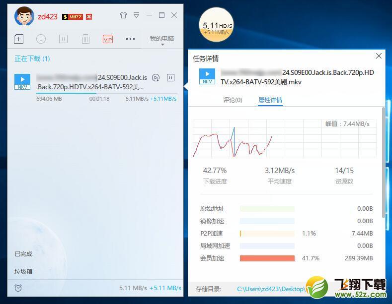 迅雷9去广告纯净版V9.1.33.780 免费版_52z.com