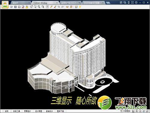 CAD迷你看图V6.3.1 电脑版_52z.com