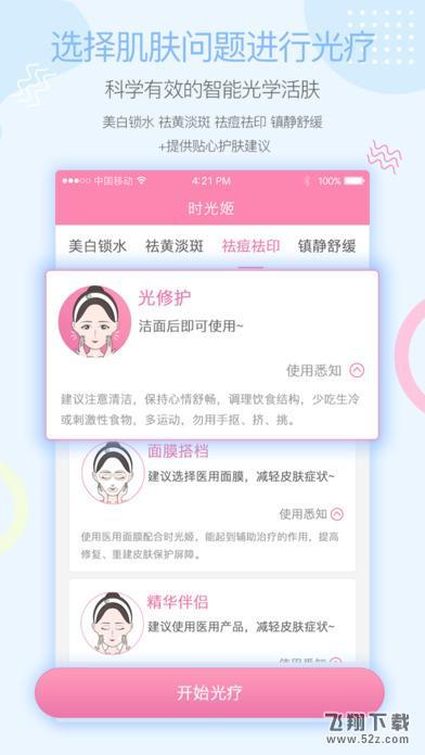 时光姬V2.1.0 iPhone版_52z.com