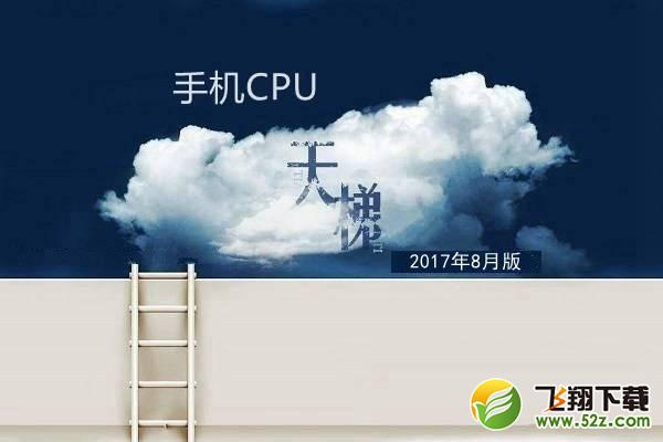 手机CPU天梯图2017年8月最新版