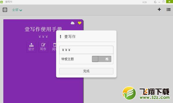 壹写作V4.8.1 官方版_52z.com