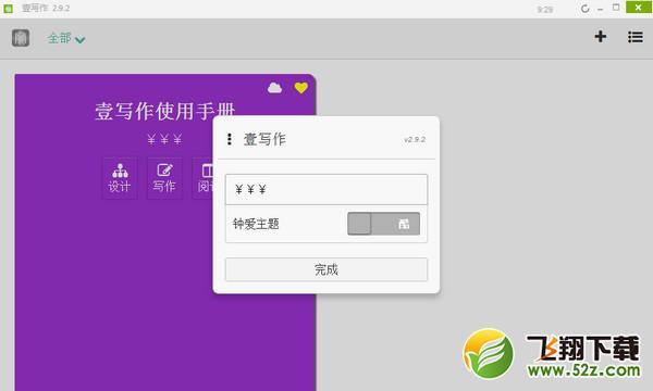壹写作V4.8.1 电脑版_52z.com