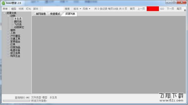 MAX管家V3.3 电脑版_52z.com