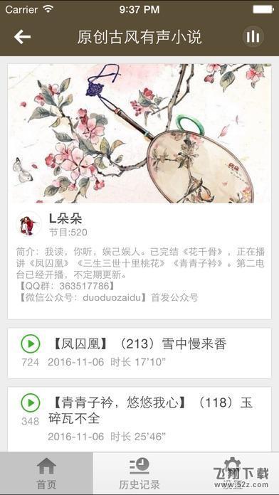 熊猫听书V1.0.3 ios版_52z.com