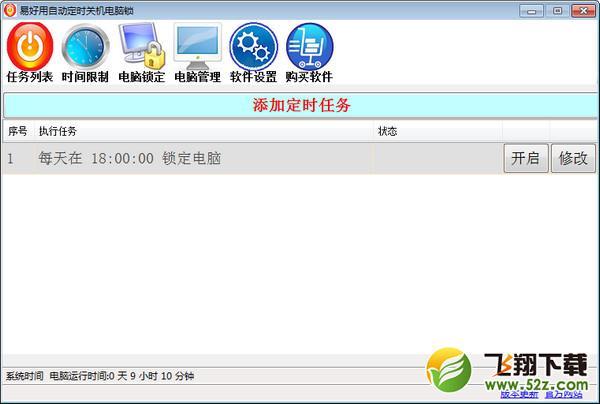 易好用定时关机软件V2.2.0.0 绿色版_52z.com