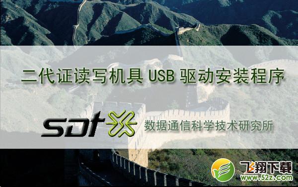 神思ss628-100身份证阅读器驱动V1.0 官方版_52z.com