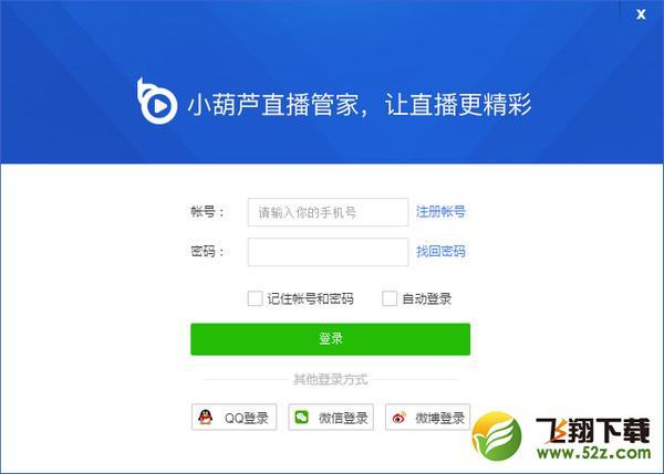 小葫芦直播管家V1.6.1.10 官方版_52z.com