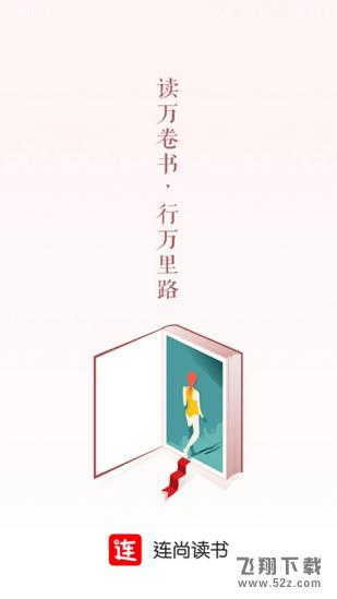 连尚读书V1.0.4 安卓版_52z.com