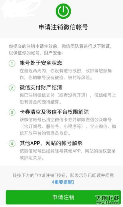微信账号怎么注销_微信账号注销功能详解