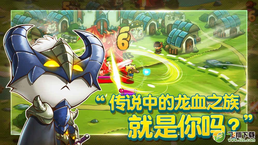 喵咪斗恶龙V3.0.1 安卓版_52z.com