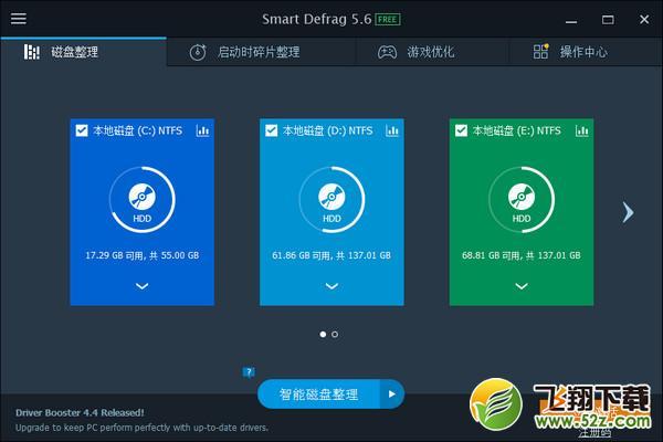 SmartDefragV5.7.0.1137 中文版_52z.com