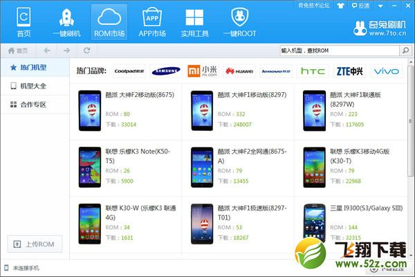奇兔刷机V7.8.1.0 简体中文版_52z.com