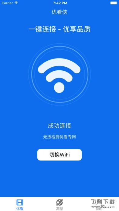 优看侠V2.3 iPhone版_52z.com