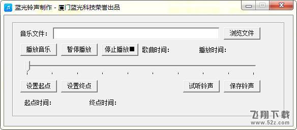 蓝光铃声制作V1.0.0 绿色纯净版_52z.com