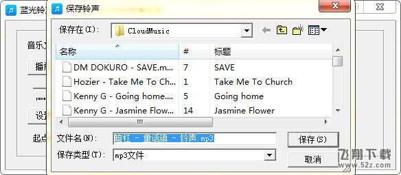 蓝光铃声制作V1.0.0 免费版_52z.com
