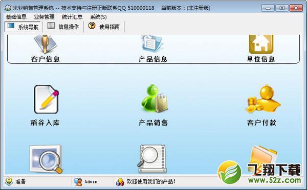 科羽米业销售管理系统V1.0 免费版_52z.com