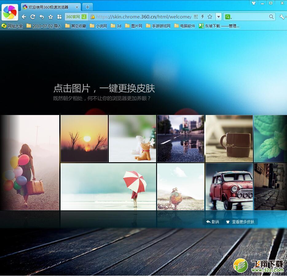 360浏览器V9.2.0.218 电脑版_52z.com