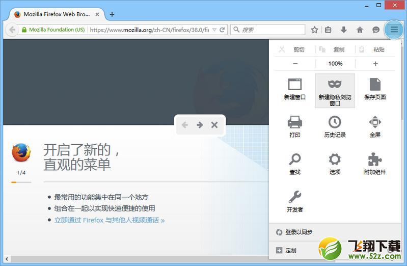 火狐浏览器V57.0.2 官方正式版_52z.com