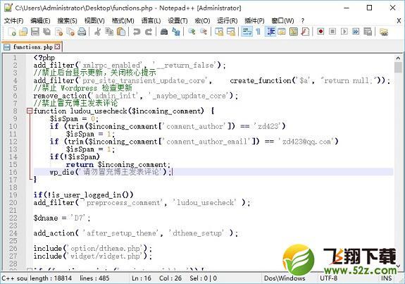Notepad++V7.5.0 绿色版_52z.com