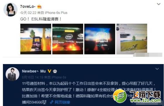"""《绝地求生:大逃杀》首届电竞赛中国队伍公布 """"功夫熊猫""""战队出征"""