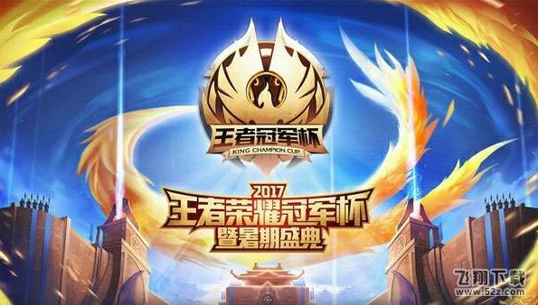 2017王者荣耀冠军杯总决赛即将打响 8.19周六15:00战斗一触即发