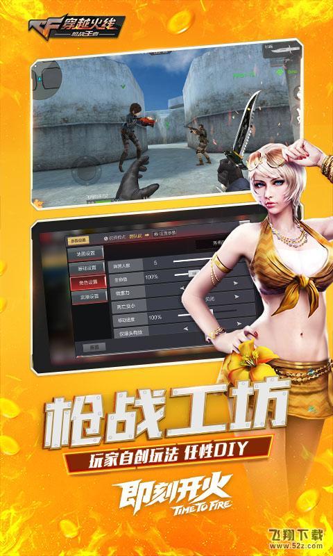 穿越火线最后的战役V1.0 最新版_52z.com