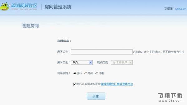 呱呱社区V1.5.5801 官方版_52z.com