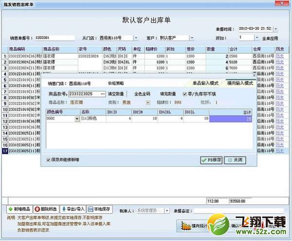 Esale服装批发销售管理软件V7.6.1.8 官方版_52z.com
