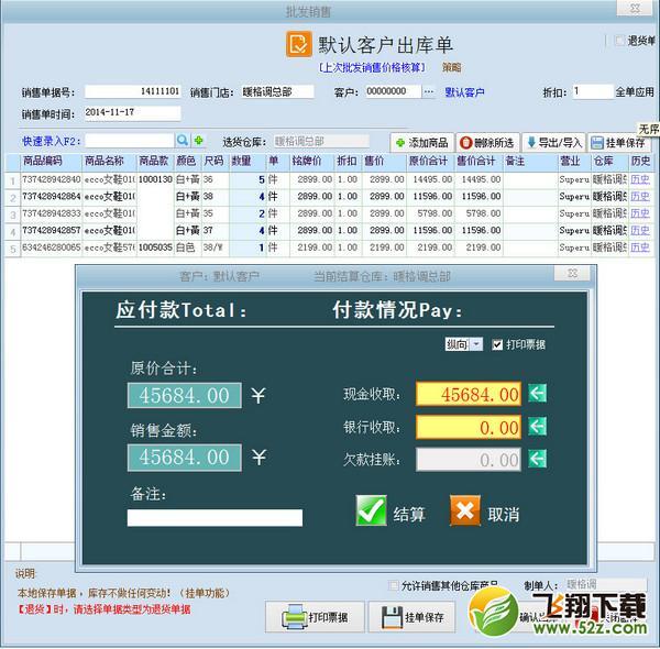 Esale服装批发销售管理软件V7.6.1.8 绿色纯净版_52z.com