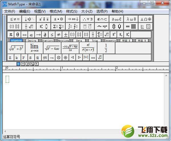 MathType公式编辑器中文版