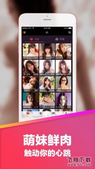 泡约直播V1.0.3 苹果版_52z.com