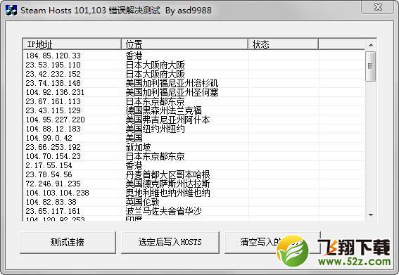 steam错误代码修复器 V1.0.1 通用版