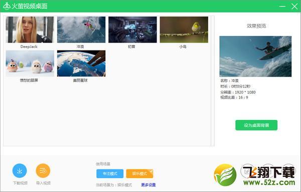 火萤视频桌面V3.1.0.3 官方版_52z.com