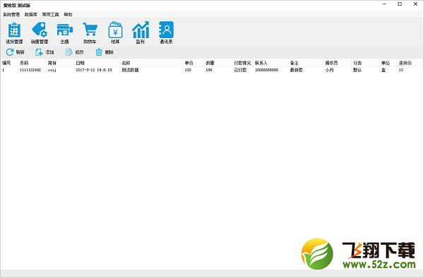爱收款V1.0.0.0 官方版