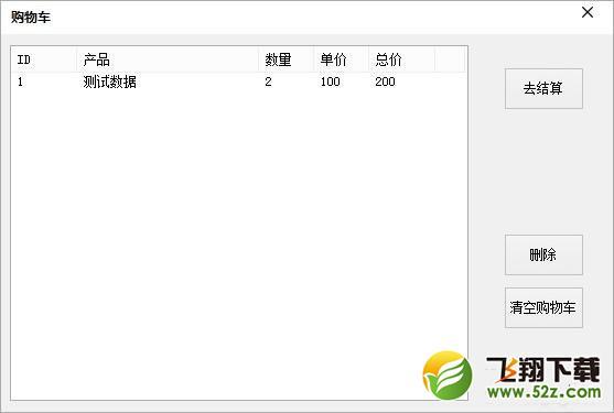 爱收款V1.0.0.0 绿色版