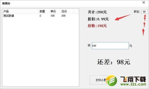 爱收款V1.0.0.0 免费版